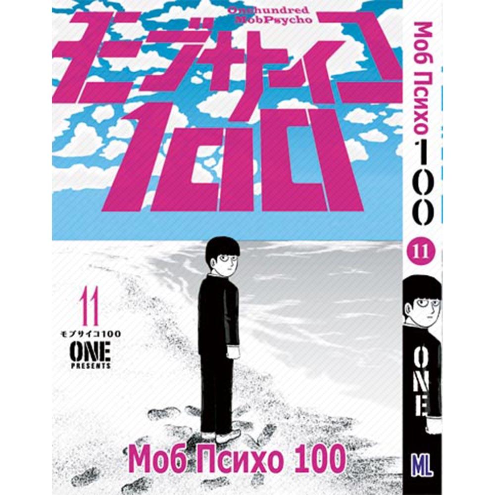 Манга Моб психо 100 Том 11 | Mob Psycho 100