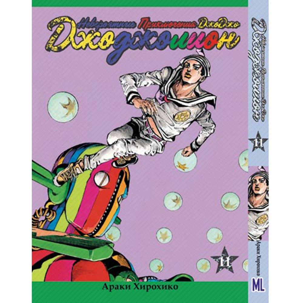 Манга Невероятное приключение ДжоДжо. Часть 8 ДжоДжолион Том 11   JoJo's Bizarre Adventure. Part 8 Jojolion
