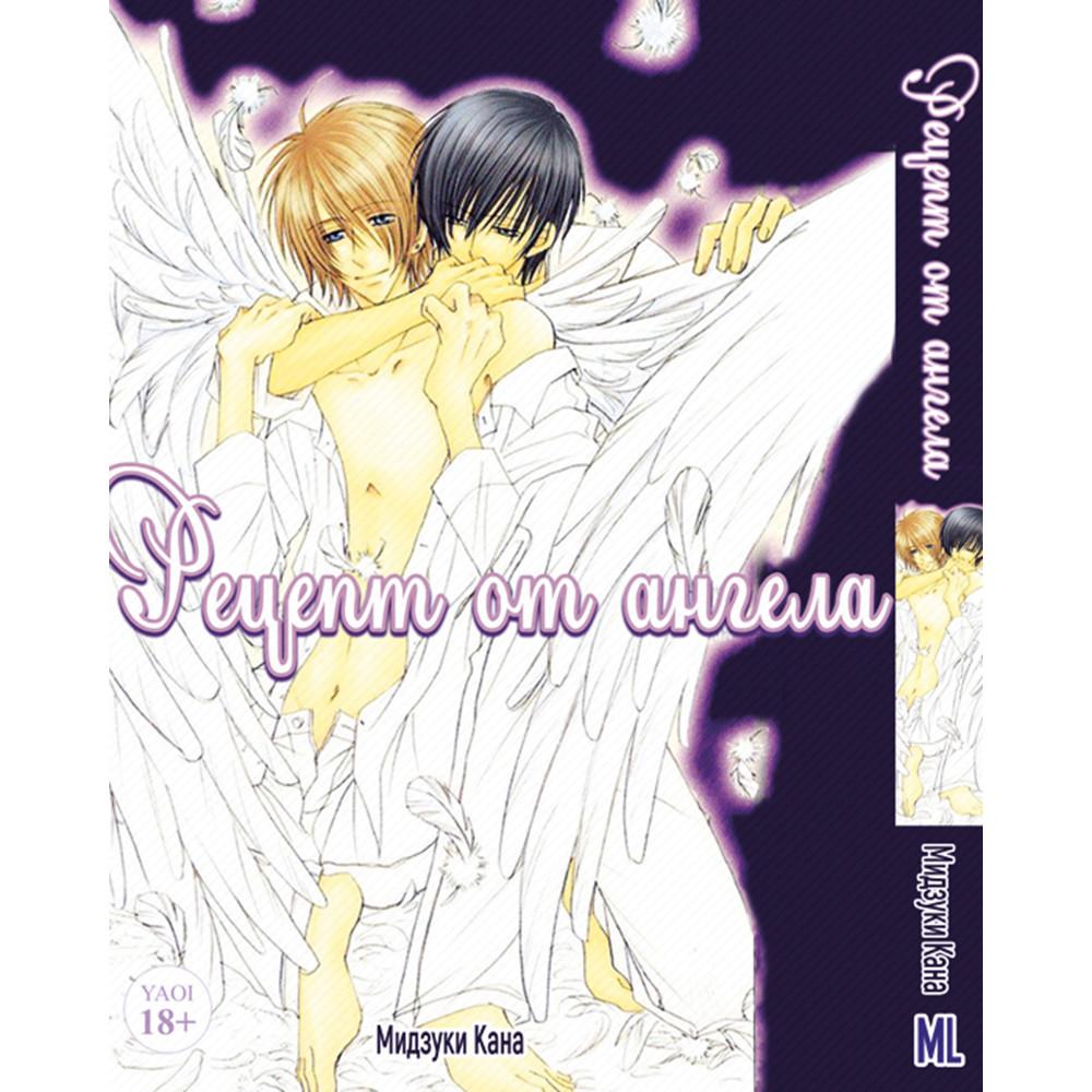 Манга Рецепт от ангела | Tenshi no Tame no Shohousen.