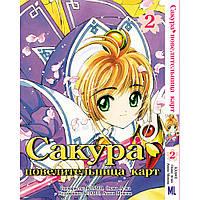 Манга Сакура - збирачка карт Тому 02 | Cardcaptor Sakura