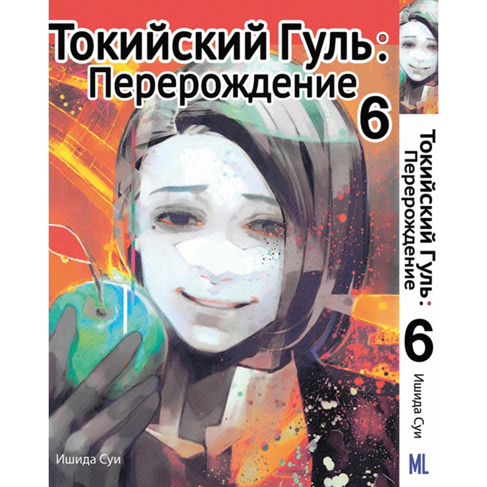 Манга Токійський гуль. Переродження Том 6 | Tokyo Ghoul. Re