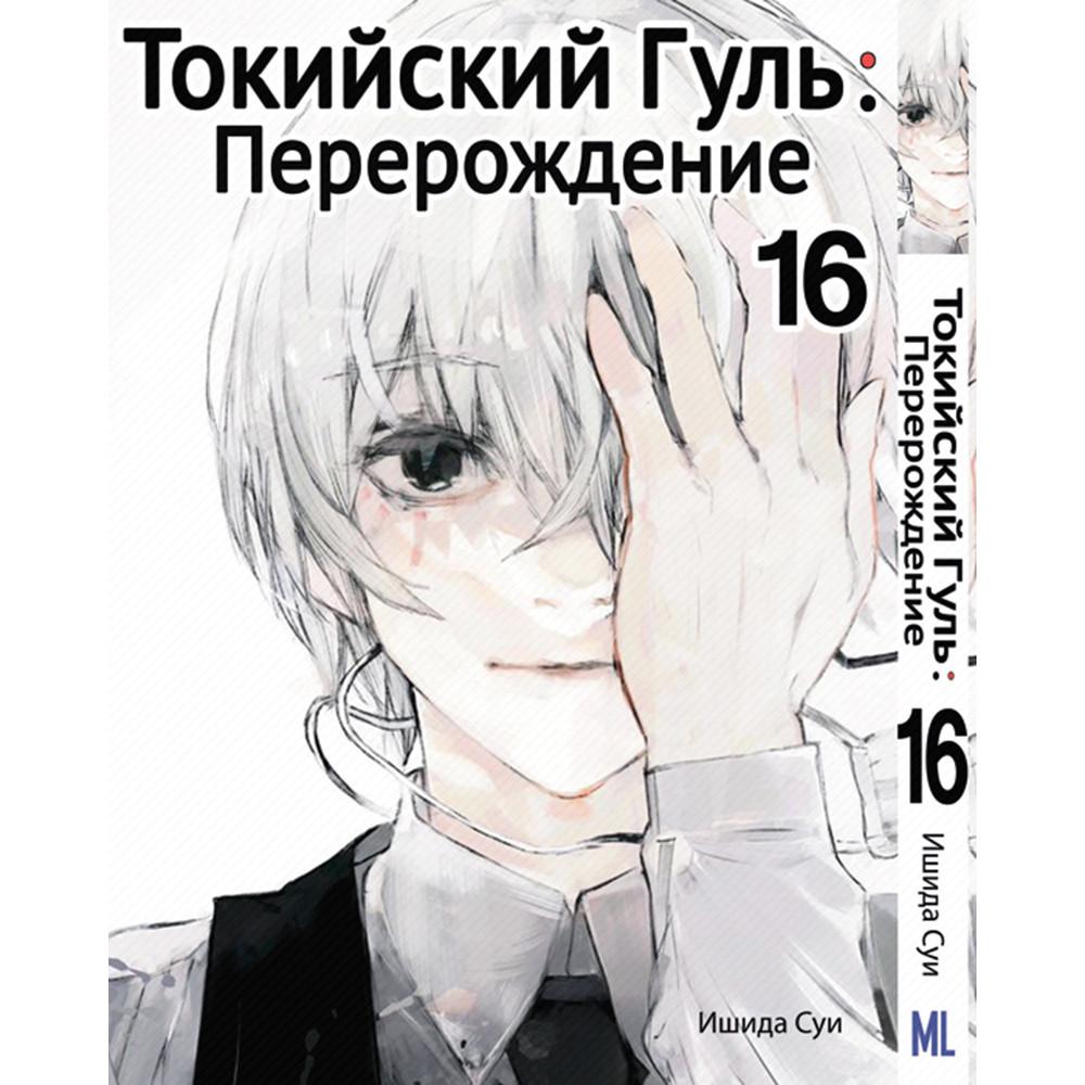 Манга Токійський гуль. Переродження Том 16 | Tokyo Ghoul. Re