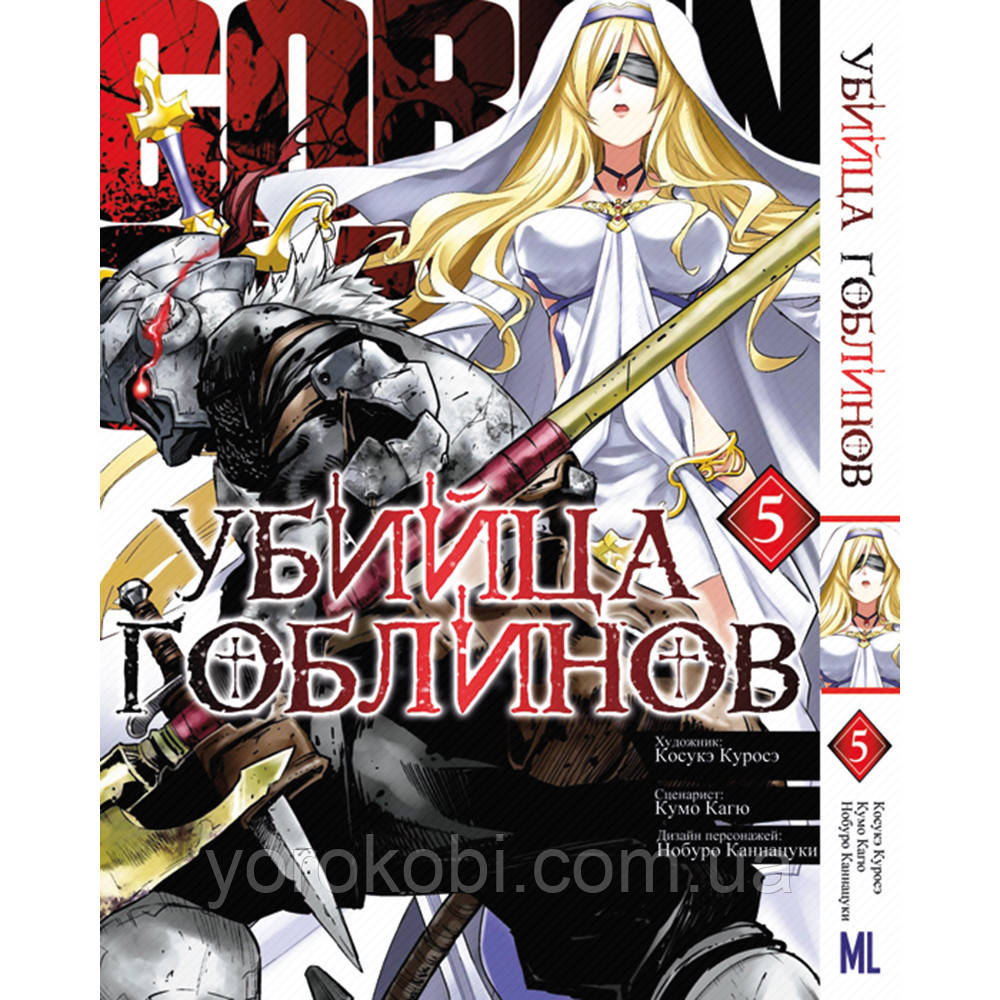 Манга Убийца Гоблинов Том 05 | Goblin Slayer