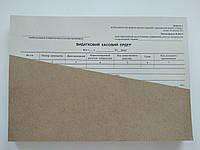 Видатковий касовий ордер, фото 1