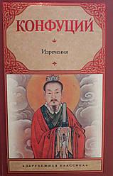 """Конфуций """"Изречения"""" (твердый переплет)"""
