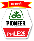 Семена подсолнечника PR64LE25 / ПР64ЛЕ25 ExpressSun Круизер 350 FS.