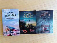 Комплект из 3 книг Сара Джио Среди тысячи лиц+Назад к тебе+Тихие слова любви