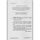 Хрестоматія Зарубіжна література 5 клас Авт: Столій І. Вид: Літера, фото 2