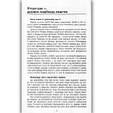 Хрестоматія Зарубіжна література 5 клас Авт: Столій І. Вид: Літера, фото 3