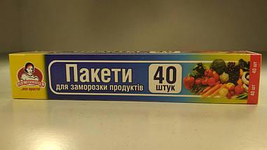 Пакеты для замораживания (40шт 10мкм 20*30) короб. Помiчниця (706) (1 пач)