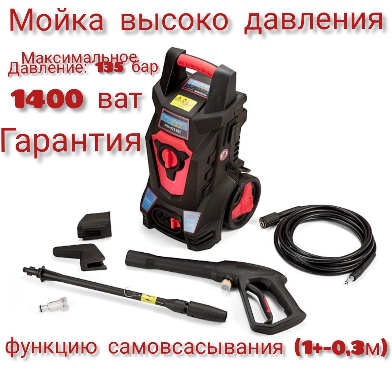 Мойка высокого давления BauMaster PW-9214BE