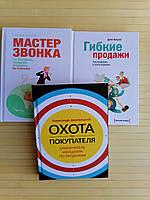 Комплект книг Мастер звонка+ Гибкие продажи+ Охота на покупателя