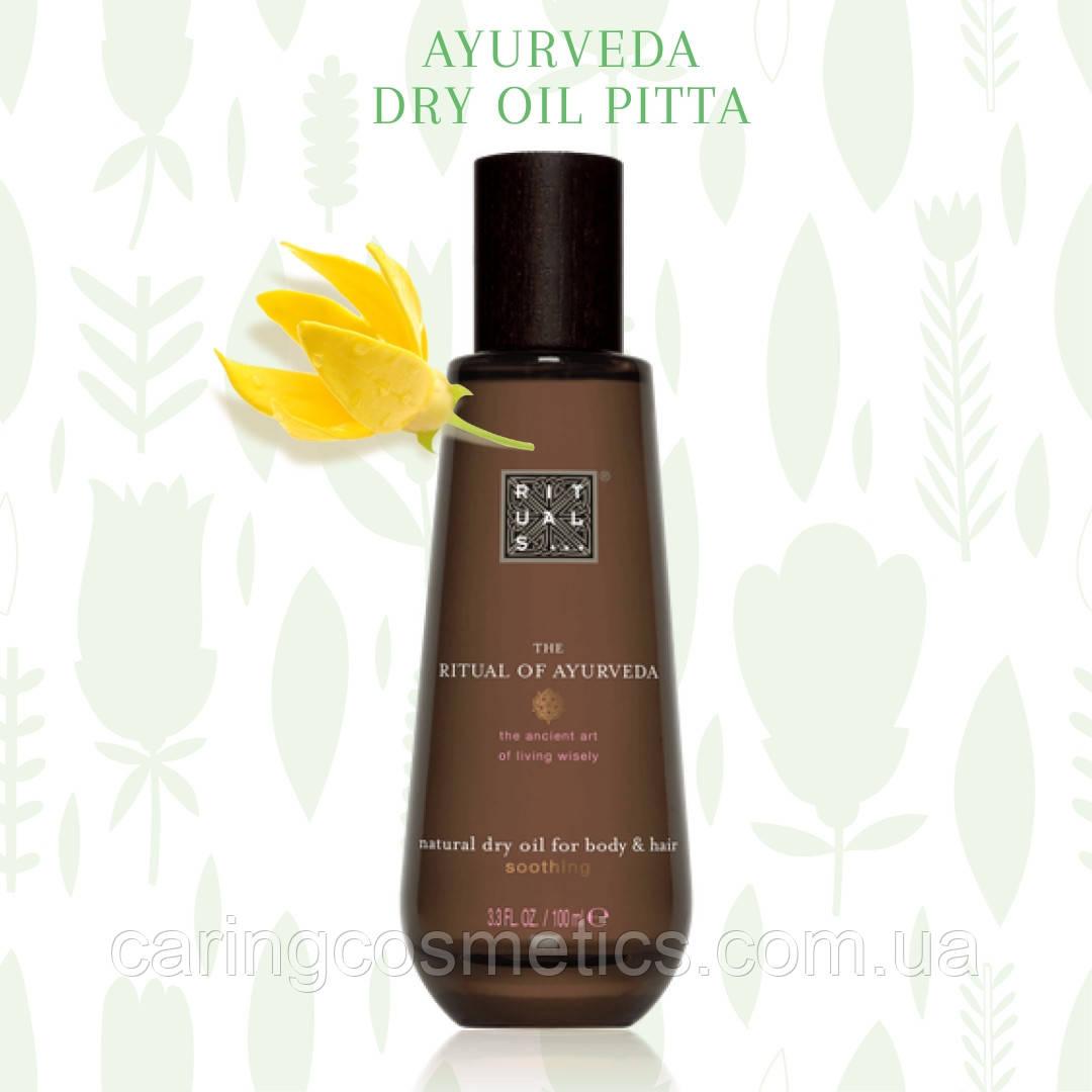 """Rituals. Сухе масло для тіла та волосся """"Ayurveda"""". Dry Oil KAPHA. Виробництво-Нідерланди. 100 мл"""