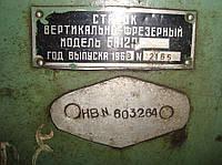 6А12П - Станок вертикально-фрезерный., фото 1