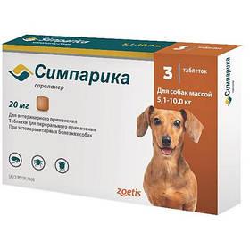 Жевательные таблетки Zoetis Симпарика против блох и клещей для собак весом от 5 до 10 кг, 20 мг (цена за 1 шт)