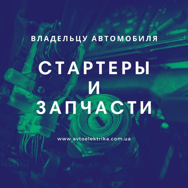 Автоэлектрика – стартеры и запчасти к ним