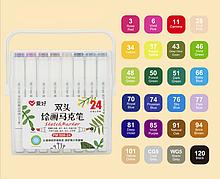 Набор скетч маркеров для рисования Aihao 24 штук двухсторонние маркеры