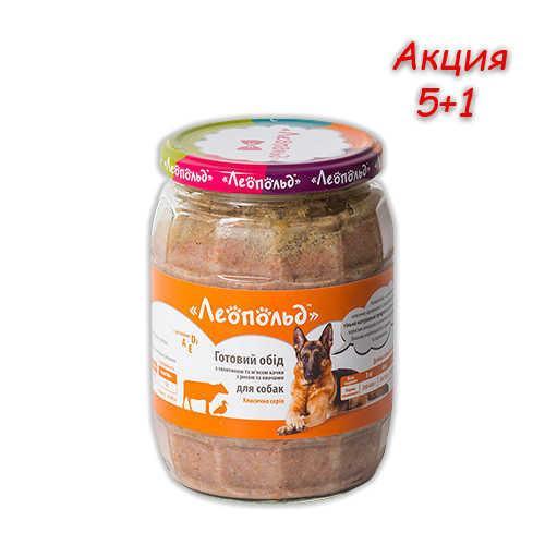 Консерва Леопольд м'ясний корм для собак з телятиною, качкою і овочами, 720 г, Акція 5+1