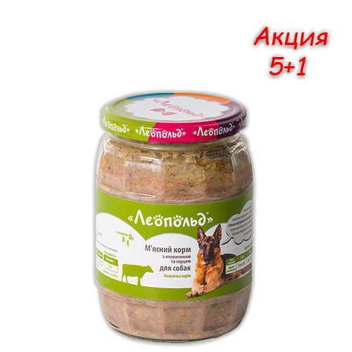 Консерва Леопольд м'ясний корм для собак з яловичиною і серцями, 720 г, Акція 5+1