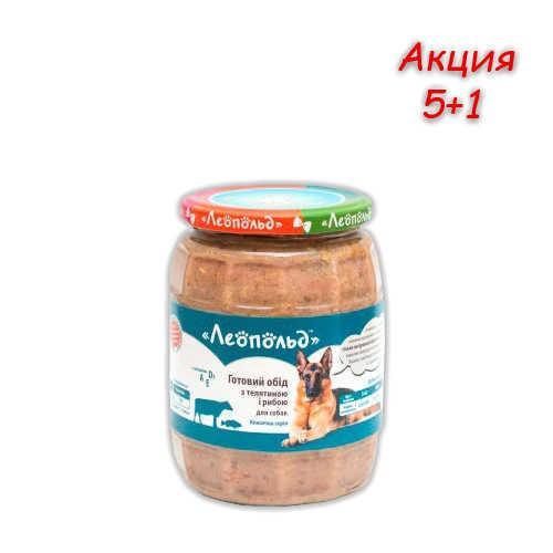 Консерва Леопольд м'ясний корм для собак з телятиною і рибою, 720 г, Акція 5+1
