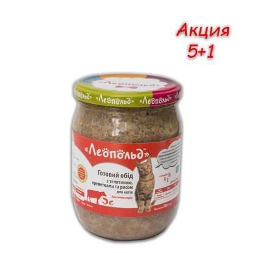 Консерва Леопольд деликатес для котов с телятиной и креветками, 500 г, Акция 5+1