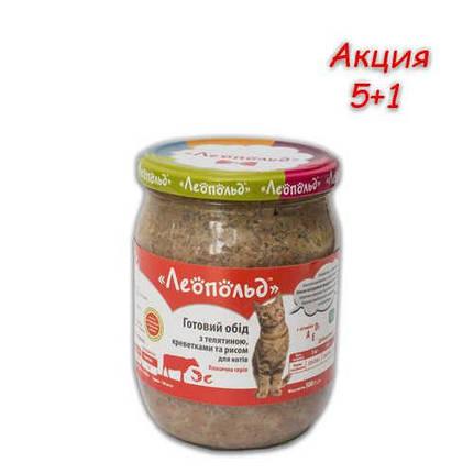 Консерва Леопольд деликатес для котов с телятиной и креветками, 500 г, Акция 5+1, фото 2