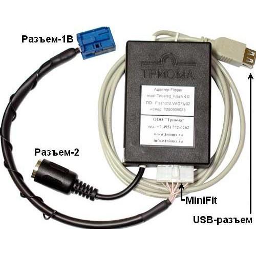 USB MP3 адаптер VAG-FLIP 12-pin AUDI, Volkswagen, Bentley, Skoda, Seat
