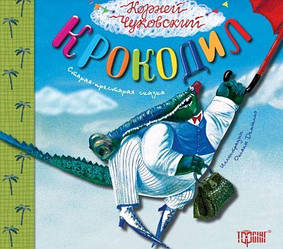 """Книга """"Литературные сокровища: Крокодил"""" 03944"""