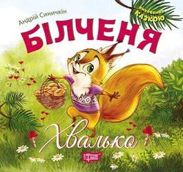 """Книжка """"Воспитание сказкой. Білченя Хвалько"""" 03885"""