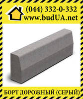 Борт дорожный серый 1000*300*150