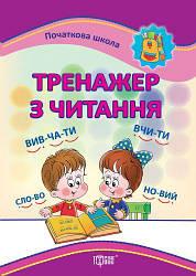 """Книга """"Початкова школа. Тренажер з читання"""" (укр) 03097"""