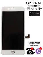 Дисплейный модуль для iPhone 8 Plus Белый Оригинал (LCD экран, тачскрин, стекло) White Original