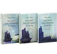 Атлант расправил плечи. Комплект из 3-х книг. Айн Рэнд (Твердый переплет)