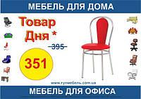 Горячее предложение стулья для кабаре Florino Chrome BOX- 4 V Только 2 дня с 16 по 17 октября