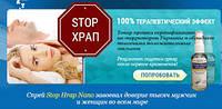 Stop Hrap Nano,спрей от храпа