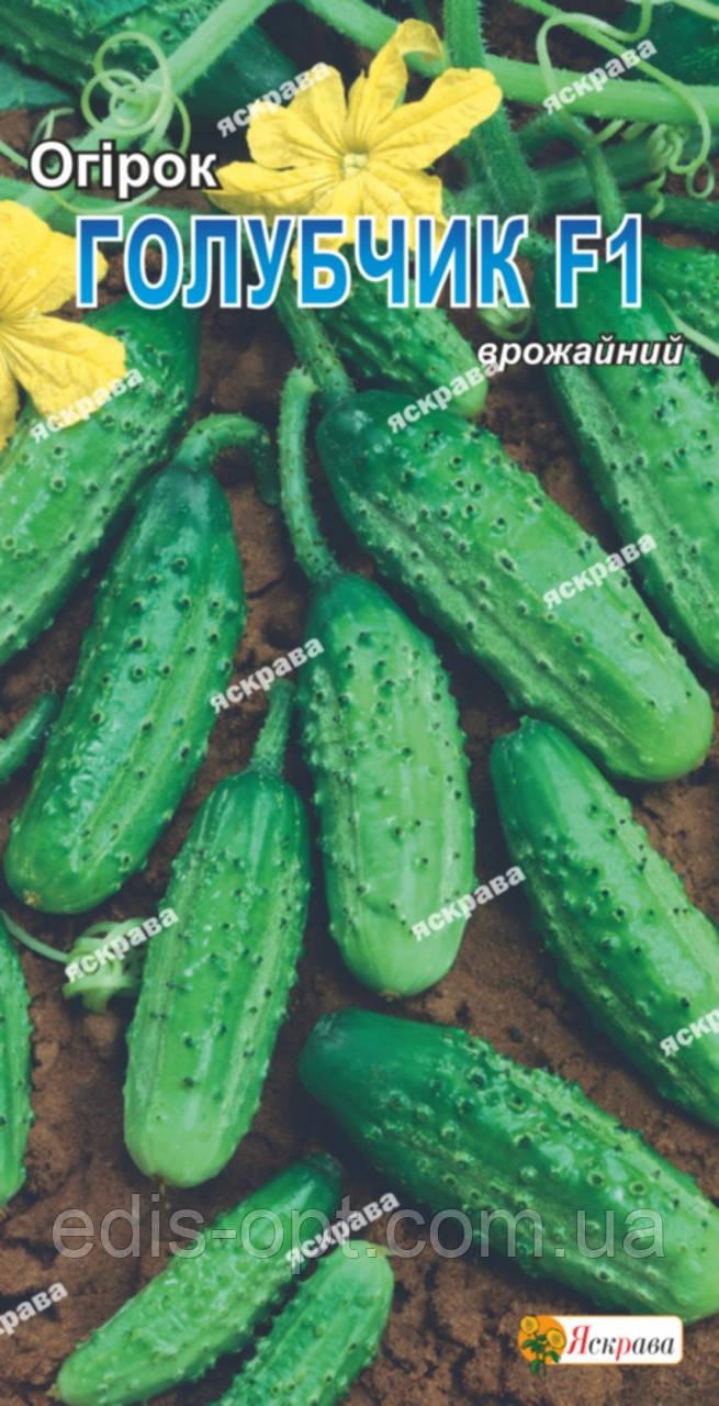 Огурец Голубчик F1, семена Яскрава 0.5 г