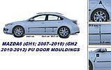 Молдинги на двері для Mazda6 4dr SD, SW (GH1) 2007–2010, (GH2) 2010-2012, фото 6