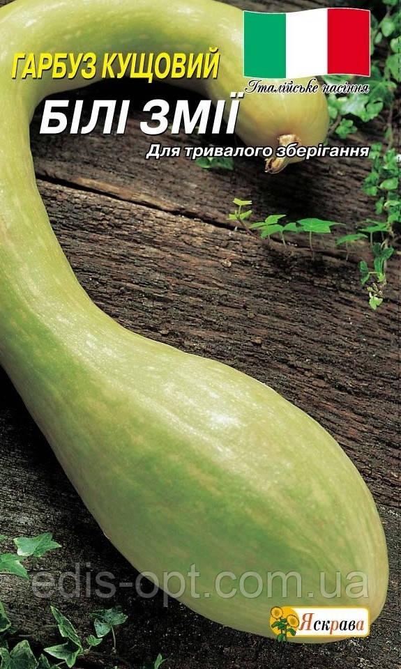 Тыква Белые змеи кустовая (Италия), семена Яскрава 2 г