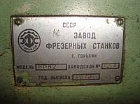 6Р82 - Станок горизонтально-фрезерный.