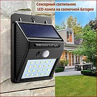 Сенсорный светильник LED-лампа на солнечной батарее Solar BG102-20 LED Черный, фото 1