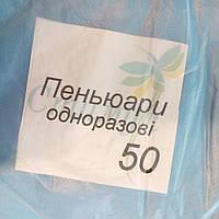 ПЕНЬЮАР ОДНОРАЗОВЫЙ П.Э. 50ШТ.
