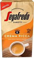 Кофе Segafredo Crema Ricca молотый 225 г