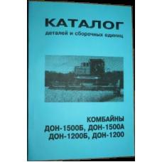 Каталог деталей и сборочных единиц ДОН-1500А,Б
