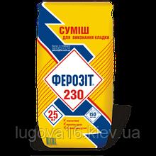 Розчин для кладки ФЕРОЗІТ 230 (ЗИМОВА ВЕРСІЯ),25,кг
