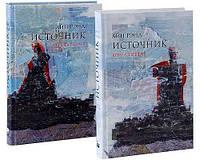Источник (комплект из 2 книг)  Айн Рэнд (Твердый переплет)
