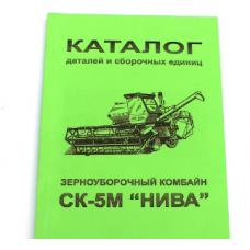 Каталог деталей и сборочных единиц СК-5М. НИВА
