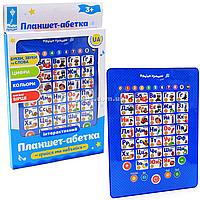 Интерактивный планшет Країна іграшок «Абетка» (украинский язык), 24-19-2 см (PL-719-58)