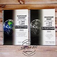 Комплект конспектів теорія та практика ЗНО географія 2021, ЗНО география на 180+