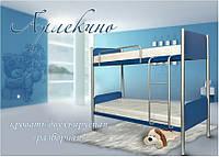 Металлическая двухъярусная кровать Арлекино (разборная)