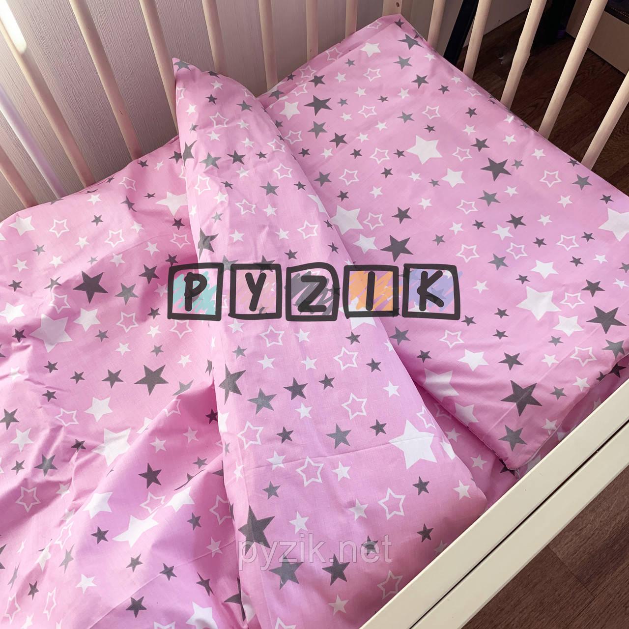 Постільний набір в дитячу ліжечко (3 предмета) Зірочка рожевий